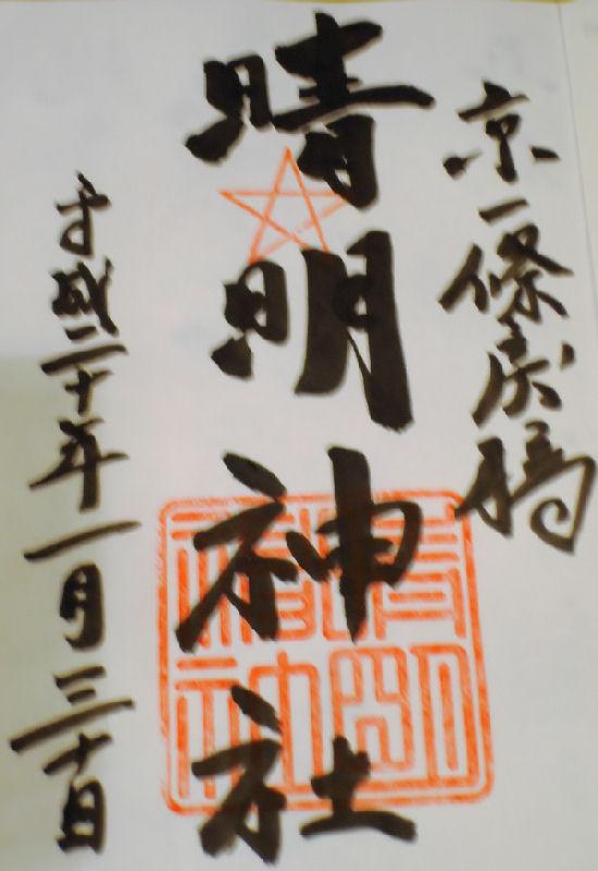 20080130fuku_0061