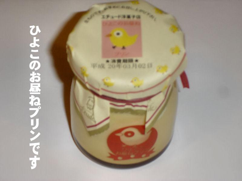 20080229fuku_0551_2