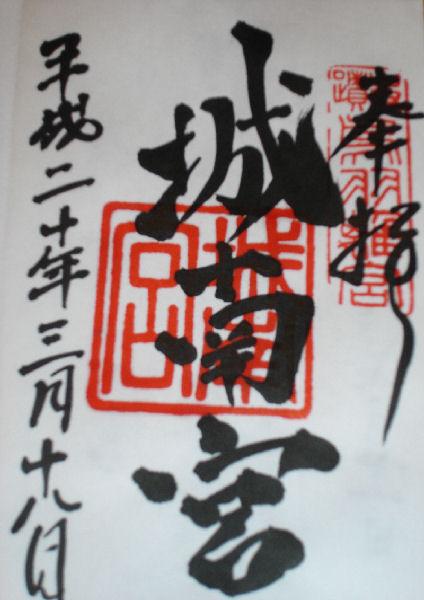 20080319fuku_0141