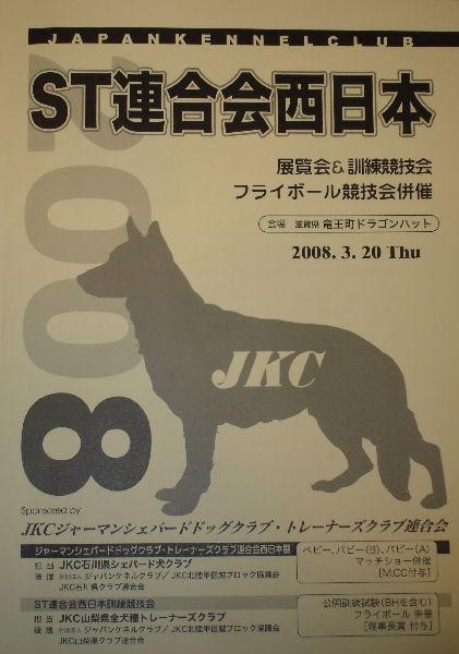 20080320fuku_0261