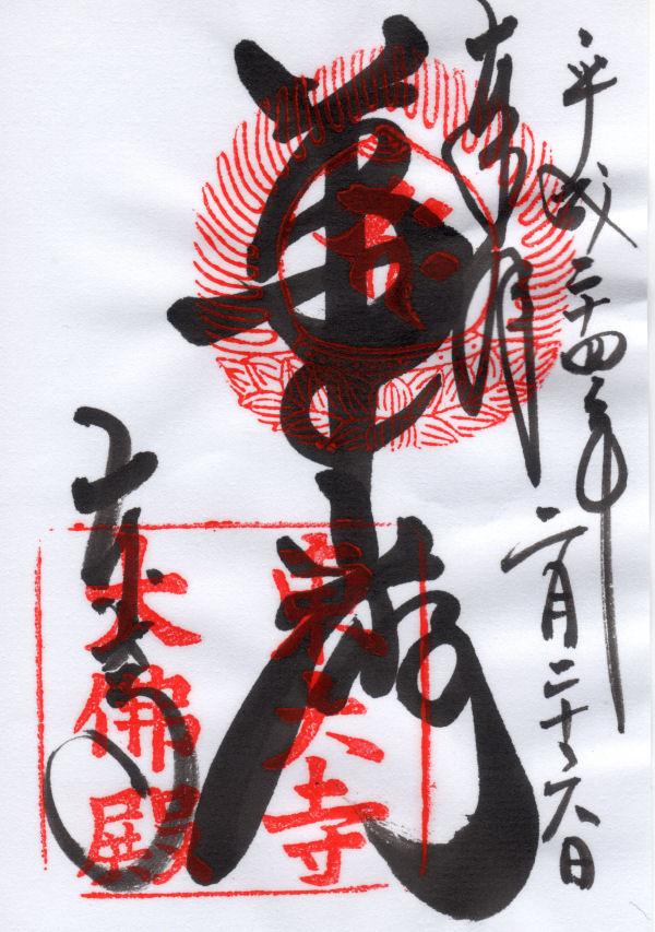 Todaiji031