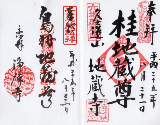 Jizou009